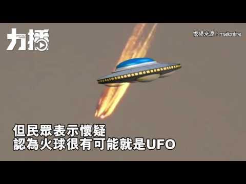 民眾認定是UFO