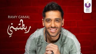 اغاني حصرية Ramy Gamal - Rabateeny (Official Lyrics Video) (2018) | (رامي جمال - ربطتيني (كلمات تحميل MP3