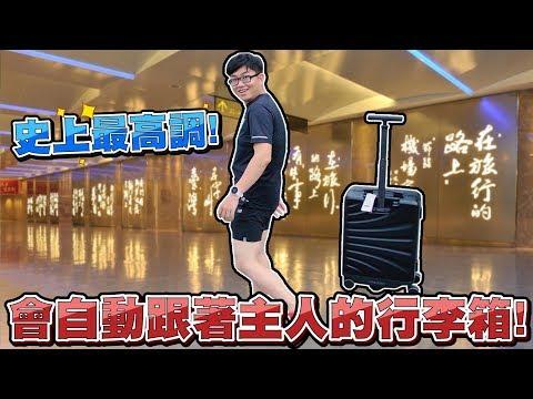 史上最高調!會自動跟著主人的行李箱