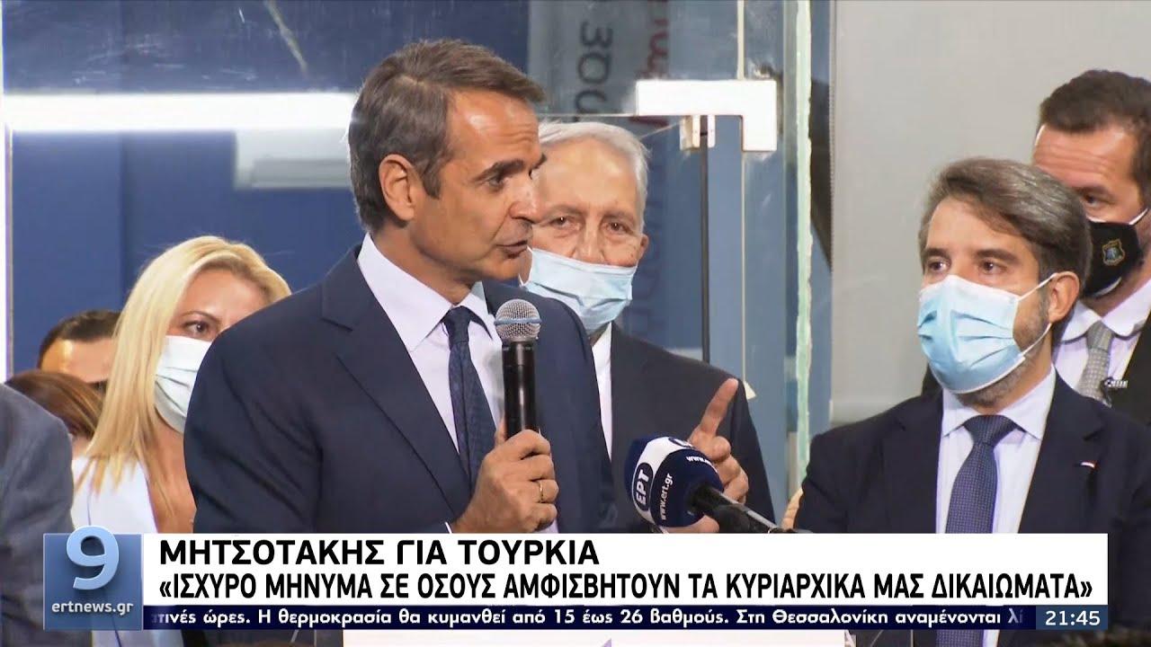 Κυριάκος Μητσοτάκης: 47 χρόνια από την ίδρυση της Νέας Δημοκρατίας ΕΡΤ 4/10/2021