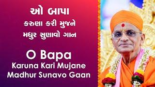 O Bapa Karuna Kari Mujane Madhur Sunavo Gaan with Lyrics