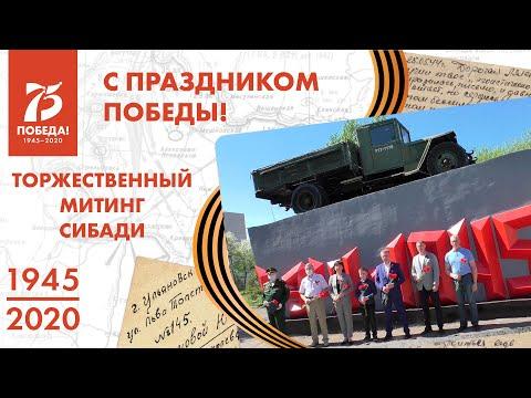 Торжественный митинг посвящённый 9 мая!