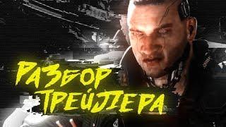 Чего вы не знаете о трейлере Cyberpunk 2077
