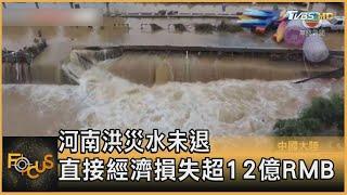 河南洪災水未退 直接經濟損失超12億RMB|方念華|FOCUS全球新聞 20210722