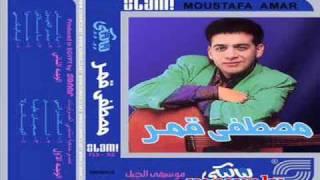 اغاني حصرية مصطفى قمر البيانولا تحميل MP3
