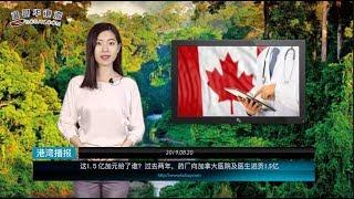 加拿大华人老板欠薪百万 受害者多是中国留学生     负利率来了!这家银行已经推出0.5%按揭利率   这1.5亿加元给了谁?过去两年,药厂竟向加拿大医院进贡1.5亿 (《港湾播报》20190820)