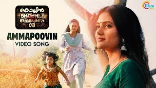 Cochin Shadhi At Chennai 03 - Malayalam Movie | Ammapoovin Song| Charmila |Sunny Viswanath |Official