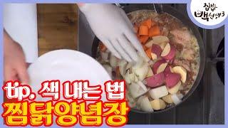 백선생, ′찜닭 양념장' 만드는 핵꿀팁! 집밥 백선생 28화