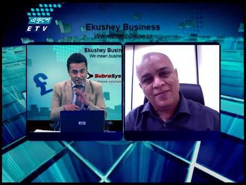 Ekushey Business || একুশে বিজনেস || 26 April 2021 || ETV Business