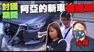 封國期間 阿亞剛買的新車被撞爛了! 到底是誰撞爛的!