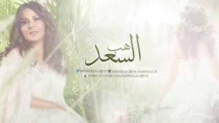 نوال الكويتيه - هب السعد | CQ تحميل MP3