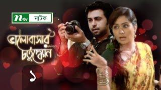 Romantic Natok : ভালোবাসার চতুস্কোন | EP 01 | Apurba | Mamo| Moushumi Hamid