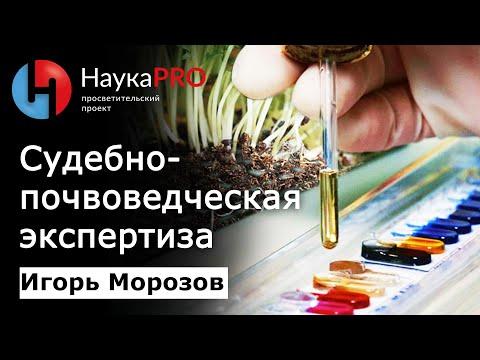 Игорь Морозов - Судебно-почвоведческая экспертиза