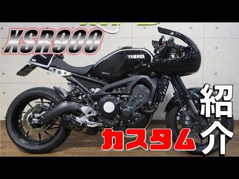 XSR900/ヤマハ 900cc 千葉県 モトフィールドドッカーズ千葉柏店(MFD千葉柏店)