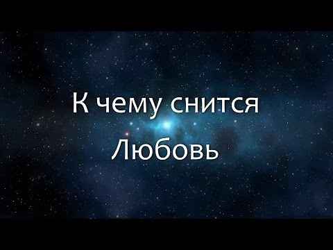 К чему снится Любовь (Сонник, Толкование снов)