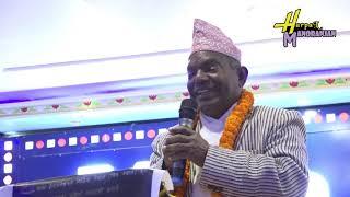 नेता लाल बहादुर पन्डितको संगीत क्षेत्र को बारेमा एस्तो भनाइ || Lal Bahadur Pandit speech
