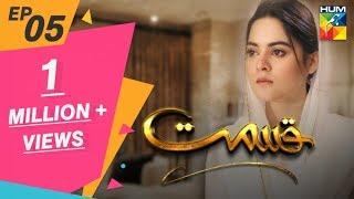 Qismat Episode #05 HUM TV Drama 28 September 2019