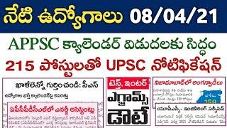 APPSC క్యాలెండర్ 2021 తాజా సమాచారం   టెన్త్, ఇంటర్ పరీక్షలు డౌట్   UPSC IES Notification 2021