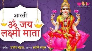 ॐ जय लक्ष्मी माता आरती