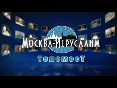 Телемост Александр Проханов - Михаэль Лайтман