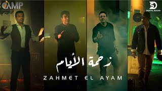 Zahmet El Ayam ( Music Video 2021 ) حميد الشاعري مع مصطفي قمر ,هشام عباس و ايهاب توفيق - زحمة الايام تحميل MP3