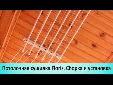 Потолочная сушилка для сушки белья Floris. Установка на балконе