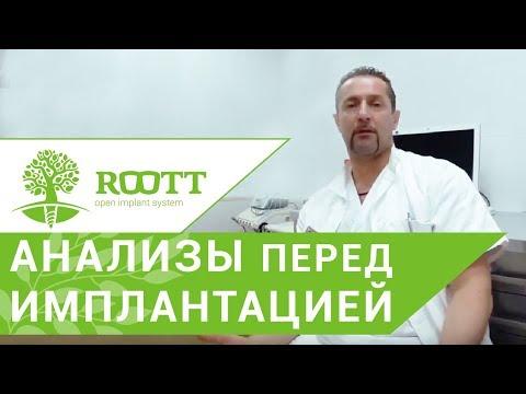Подготовка к имплантации зуба. 💉 Сдача анализов перед подготовкой к имплантации зуба. ROOTT.