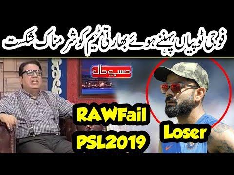 Indian Army Caps | Big Failure | PSL 2019 | Hasb e Haal | Dunya News
