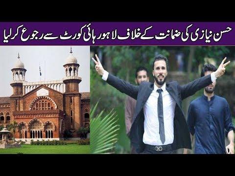 حسن نیازی نے ضمانت کے لئے لاہور ہائی کورٹ سے رجوع کرلیا