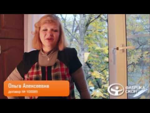 Отзыв о пластиковых окнах — Ольга Алексеевна