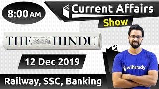 8:00 AM - Daily Current Affairs 12 Dec 2019 | UPSC, SSC, RBI, SBI, IBPS, Railway, NVS, Police