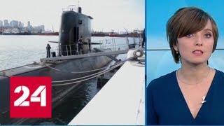"""Найти """"Сан Хуана"""": американские подводные дроны ищут аргентинскую субмарину - Россия 24"""