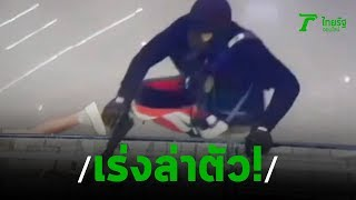 ระดมชุดสืบล่าโจรปล้นร้านทอง | 12-01-63 | ไทยรัฐนิวส์โชว์
