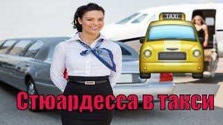 Алиса в Uber. Стюардесса в такси/StasOnOff