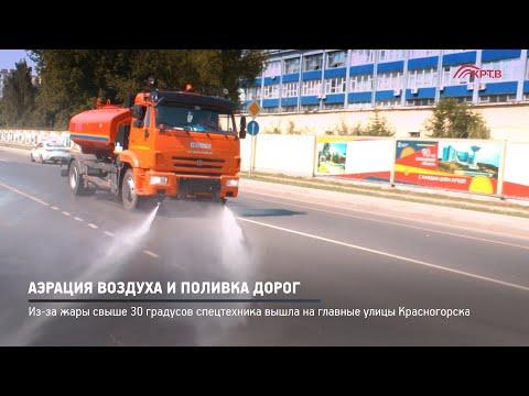 Из-за жары свыше 30 градусов спецтехника вышла на главные улицы Красногорска