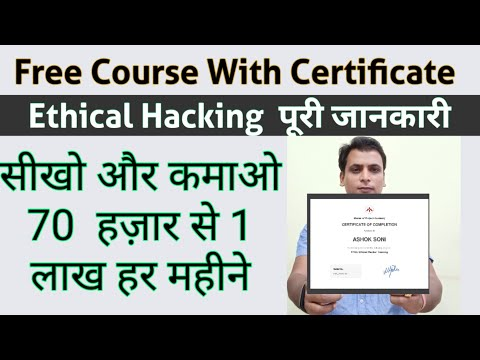 Free Course With Certificate | Ethical Hacking complete Information