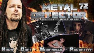 Metal Detector - Обзор новинок тяжелой музыки - #72 (KoRn, Wovenwar, Dope)