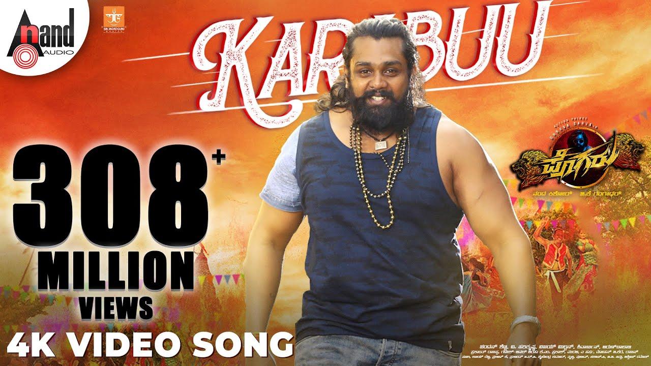 Karabuu Kannada Songs Lyrics – Pogaru Kannada Movie