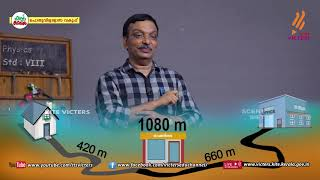 Standard 8 | Physics | Class – 07