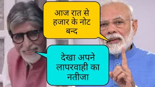 Modi Vs Amitabh Bachchan Comedy Mashup