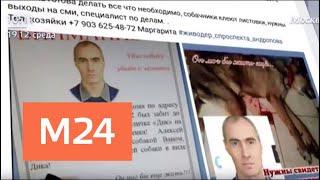Смогут ли наказать живодера с проспекта Андропова - Москва 24