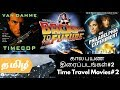 Time Travel Movies கால பயண திரைப்படங்கள்  | Part 2