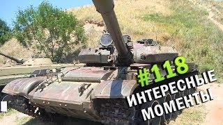 Centurion Mk.5 AVRE не вошедшее в обзор, Т-62М-1 ГЕЙМПЛЕЙ