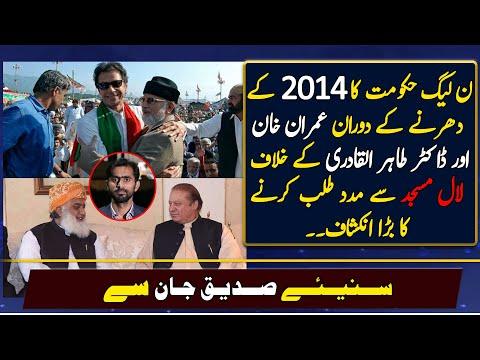 ن لیگ حکومت کا 2014 کے دھرنےمیں عمران خان اورطاہرالقادری کے خلاف لال مسجد سے مدد طلب کرنے کا بڑا انکشاف