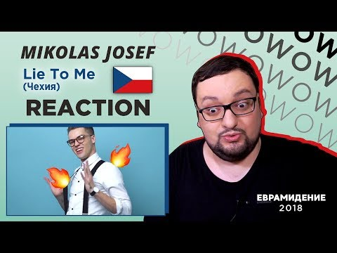 Mikolas Josef - Lie To Me (Czech Republic) Евровидение 2018 | RUSSIAN REACTION
