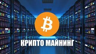Крипто майнинг! Майнинг криптовалют Биткоин