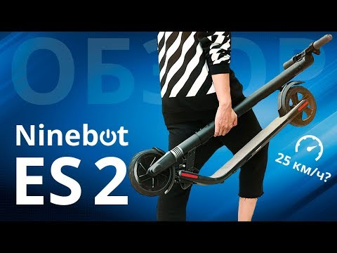 Обзор Ninebot ES2 и Xiaomi Mijia 365