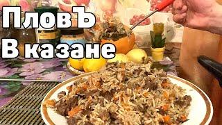 Узбекский плов с бараниной в Афганском казане По - сибирски Подробный рецепт от Макса как приготовить Узбекский плов в  Афганском казане плов с бараниной но по сибирски.   Узбекский плов с бараниной в Афганском казане По -