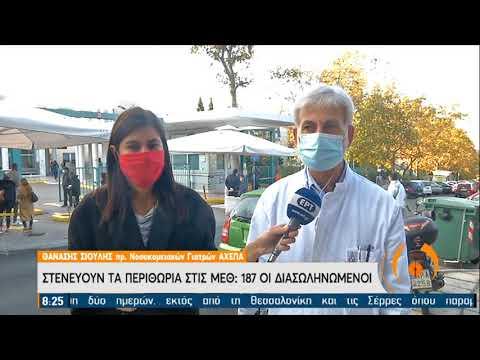 Πρ. Νοσοκομειακών γιατρών:110 ασθενείς με κορωνοϊό στο ΑΧΕΠΑ |06/10/20 | ΕΡΤ