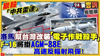 F16將改裝AGM-88高速反輻射飛彈!